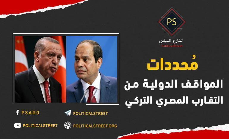 التقارب التركي المصري