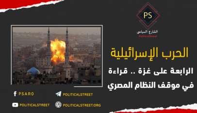 التحركات المصرية