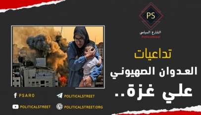 العدوان علي غزة