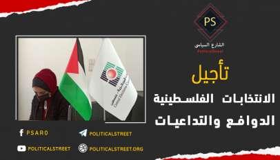 تأجيل الانتخابات الفلسطينية