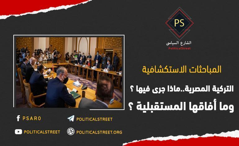محادثات تركيا ومصر