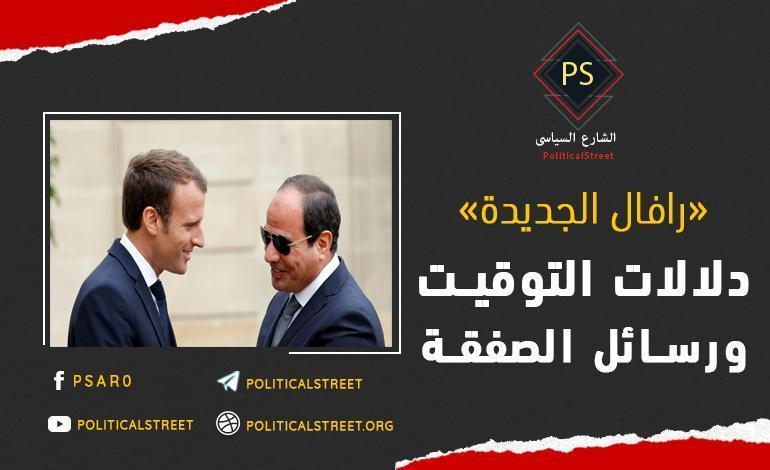 صفقة الرافال الفرنسية لمصر