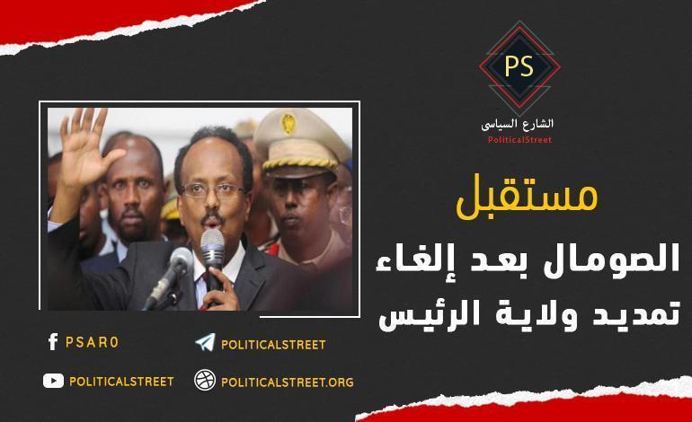 مستقبل الصومال بعد إلغاء تمديد ولاية الرئيس