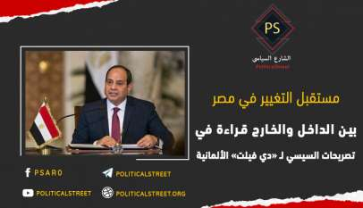 """عبد الفتاح السيسي مع صحيفة """"دي فيلت"""" الألمانية"""