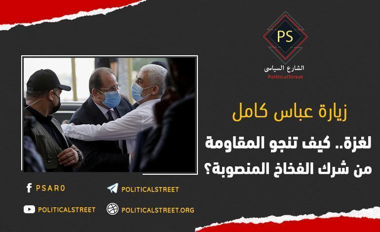زيارة عباس كامل لغزة .. كيف تنجو المقاومة من شرك الفخاخ المنصوبة؟