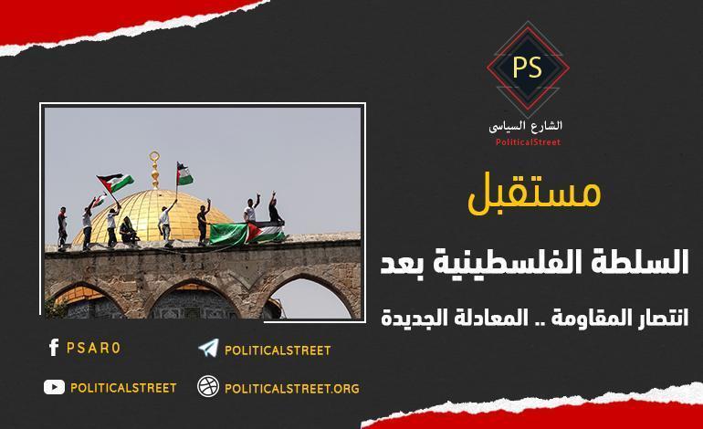 المقاومة تضرب السلطة الفلسطينية .. المعادلة الجديدة