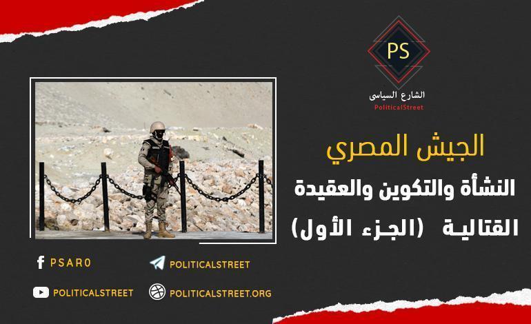 الجيش المصري .. النشأة والتكوين والعقيدة القتالية (الجزء الأول)