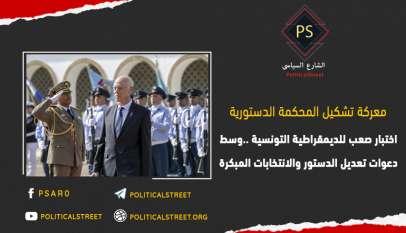 تونس .. معركة تشكيل المحكمة الدستورية