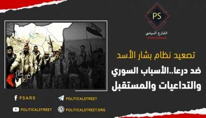 تصعيد نظام بشار الأسد ضد درعا .. الأسباب والتداعيات والمستقبل السوري