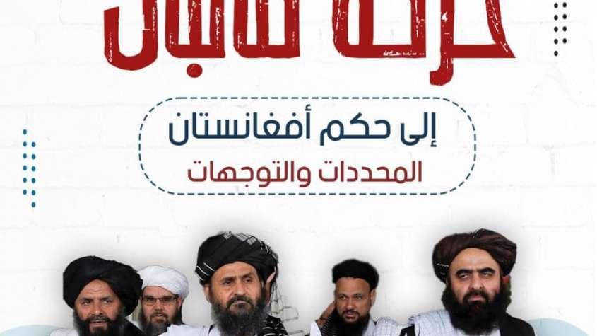 المواقف الدولية من عودة حركة طالبان إلى حكم أفغانستان: المحددات والتوجهات