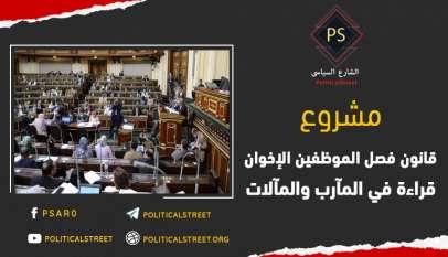 مشروع قانون فصل الموظفين الإخوان .. قراءة في المآرب والمآلات