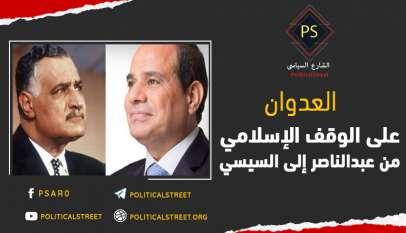 العدوان على الوقف الإسلامي من عبد الناصر إلى السيسي