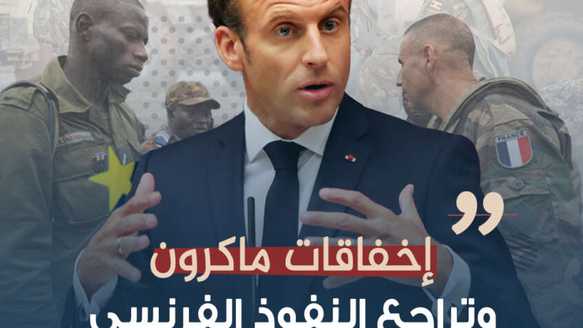 إخفاقات ماكرون وتراجع النفوذ الفرنسي في إفريقيا