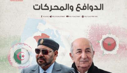 تصاعد الأزمة بين المغرب والجزائر: الدوافع والمحركات