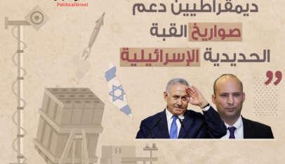 قراءة تحليلية فى دلالات عرقلة نواب ديمقراطيين دعم صواريخ القبة الحديدية الإسرائيلية
