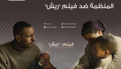 """كلها دوافع سياسية.. «4»أسباب وراء الحملة المنظمة ضد فيلم """"ريش"""""""