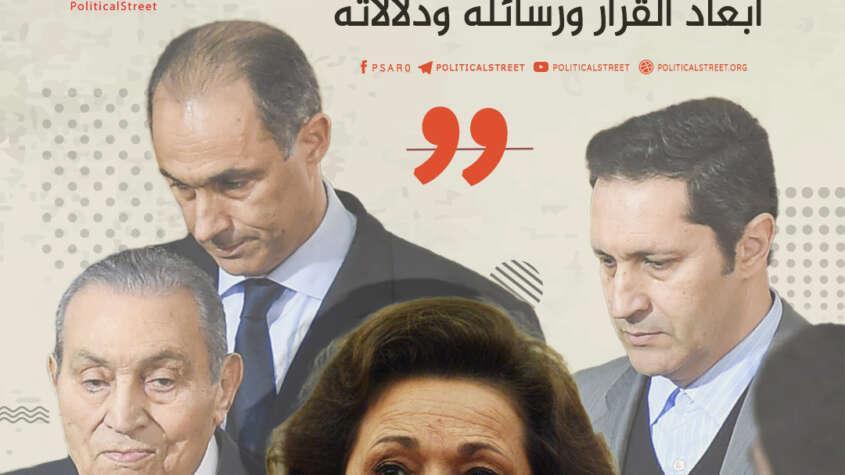 رفع التحفظ على أموال مبارك وأسرته.. أبعاد القرار ورسائله ودلالاته